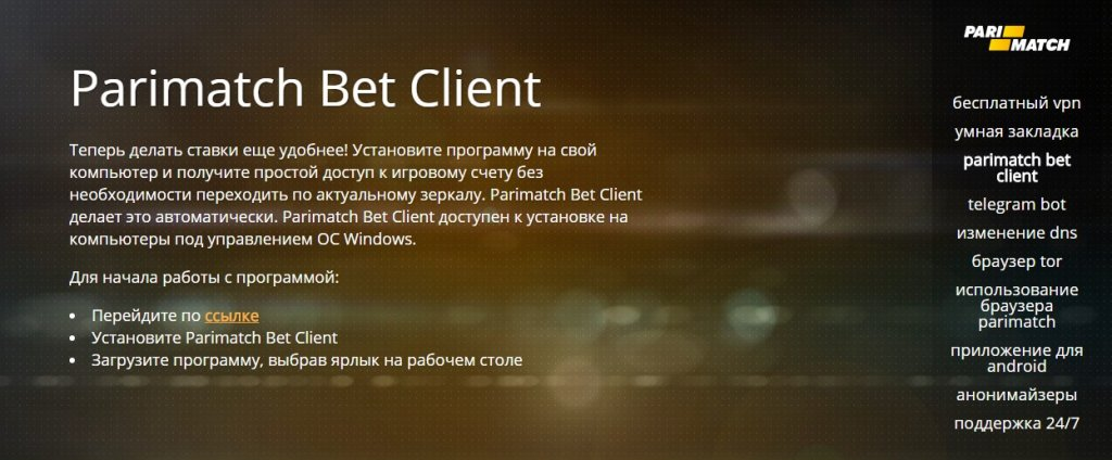 pari-match-bet-client